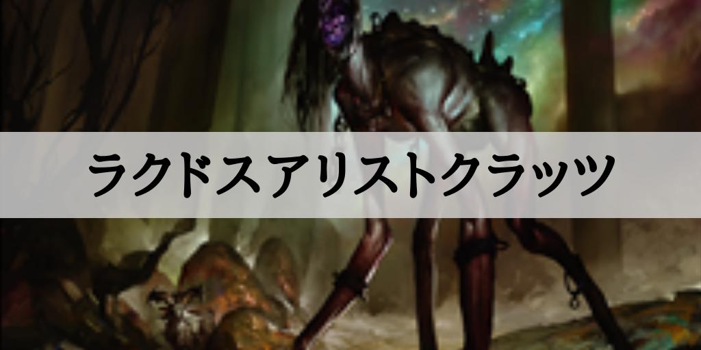 【スタンダード】ラクドスアリストクラッツ