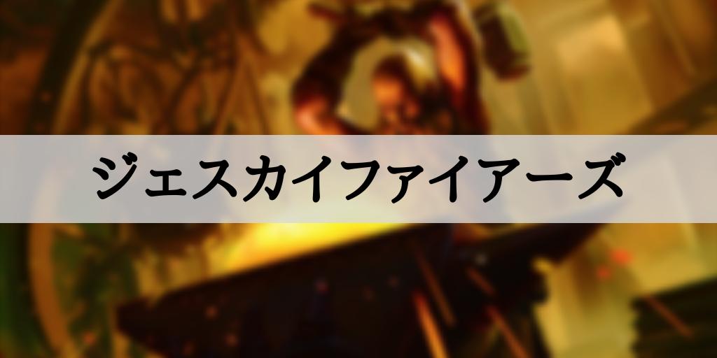 【スタンダード】ジェスカイファイアーズ