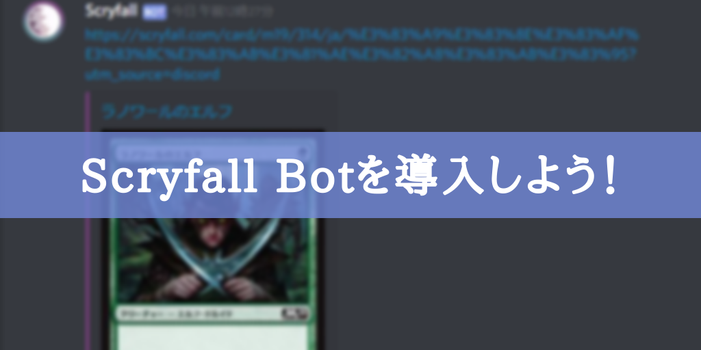 【Discord】MTGのカードが表示できるScryfall Botを導入しよう!