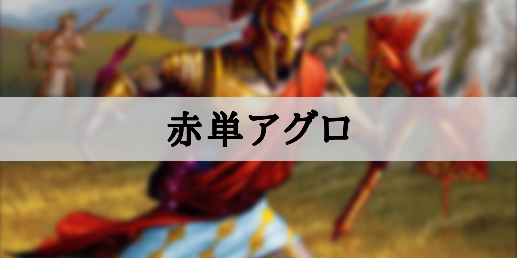 【スタンダード】赤単アグロ