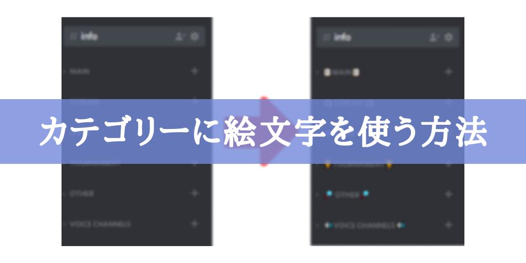 【Discord】カテゴリーに絵文字を使う方法