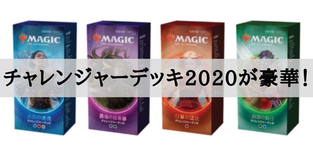 【スタンダード】チャレンジャーデッキ2020が豪華!