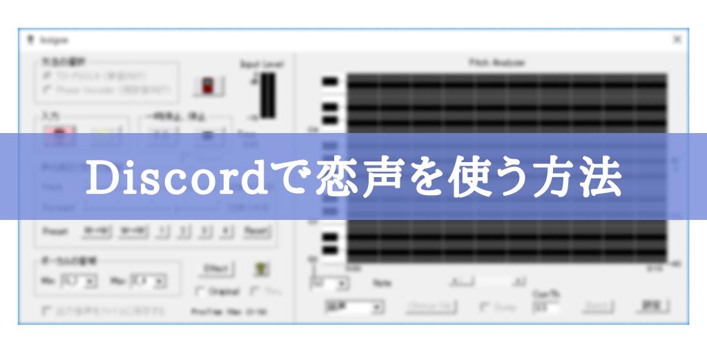 【Discord】ボイスチェンジャー「恋声」を使う方法