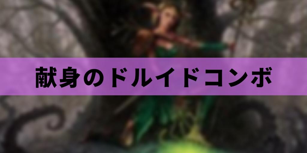 【EDH】献身のドルイド無限マナコンボ