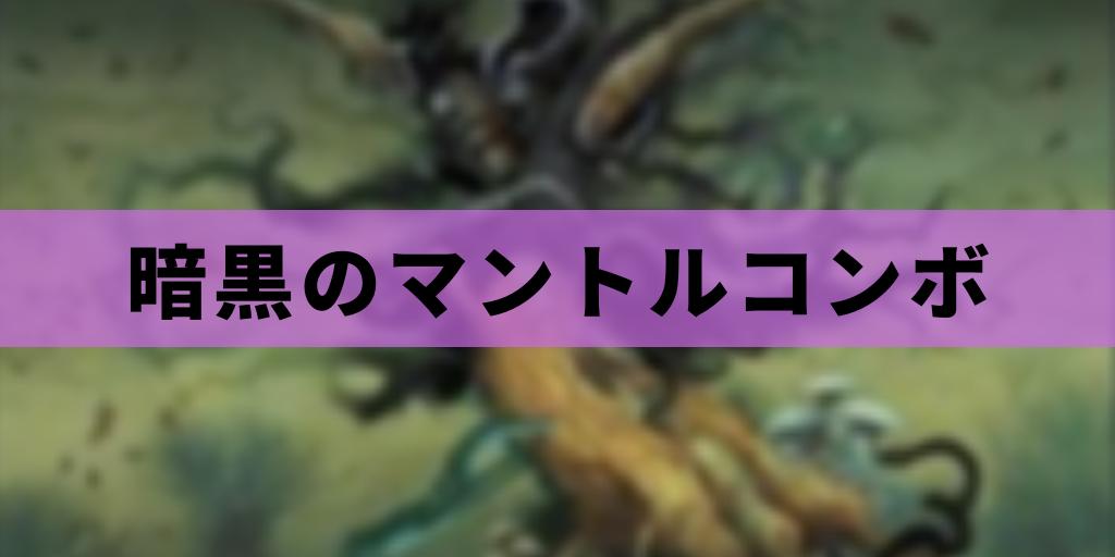 【EDH】暗黒のマントル無限マナコンボ