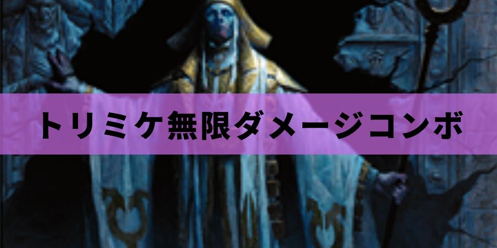 【EDH】トリミケ無限ダメージコンボ