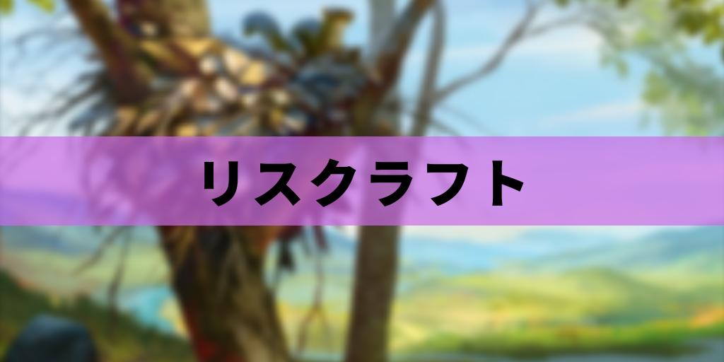 【EDH】リスクラフト無限トークンコンボ