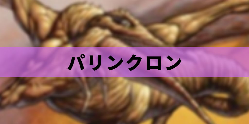 【EDH】パリンクロン無限マナコンボ