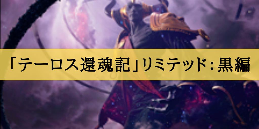 「テーロス還魂記」リミテッド評価:黒編