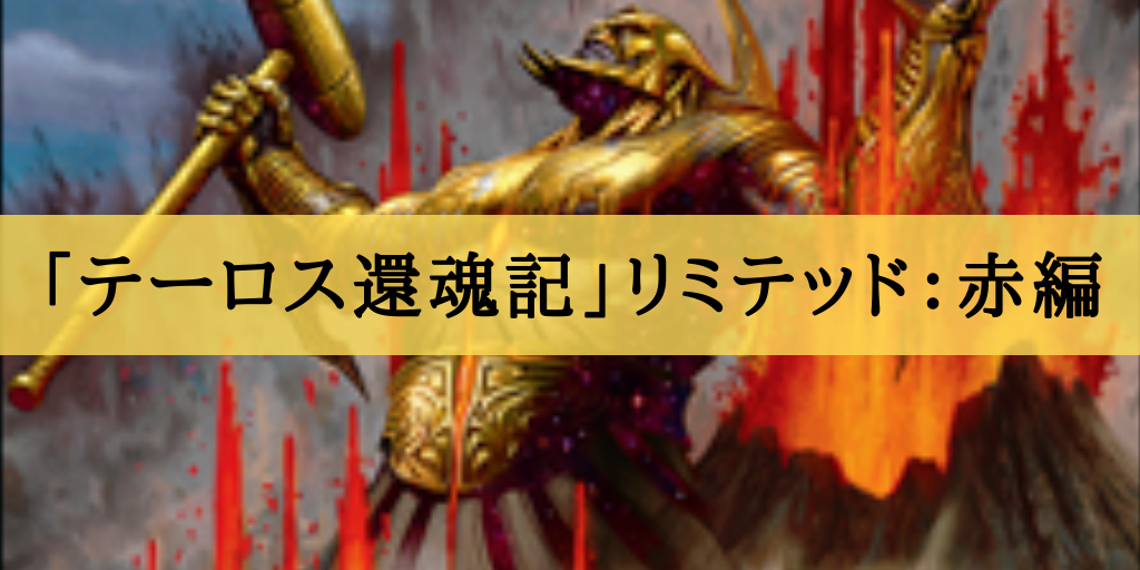 「テーロス還魂記」リミテッド評価:赤編