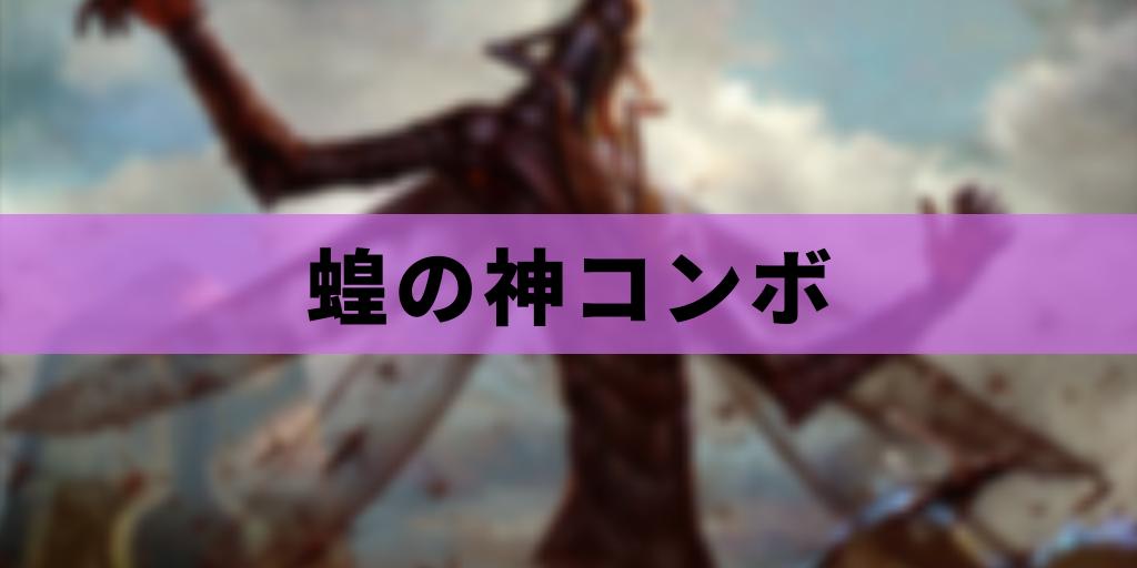 【EDH】蝗の神コンボ