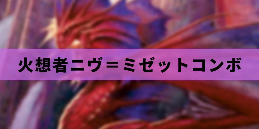 【EDH】火想者ニヴ=ミゼットコンボ