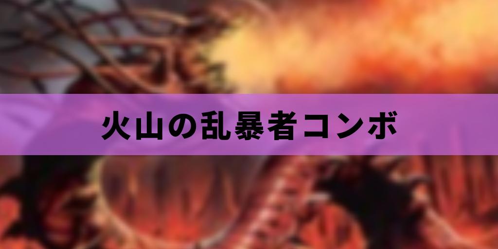 【EDH】火山の乱暴者無限ライフコンボ