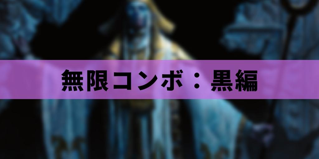 【EDH】無限コンボ:黒編