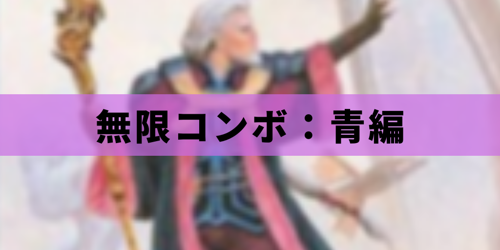 【EDH】無限コンボ:青編