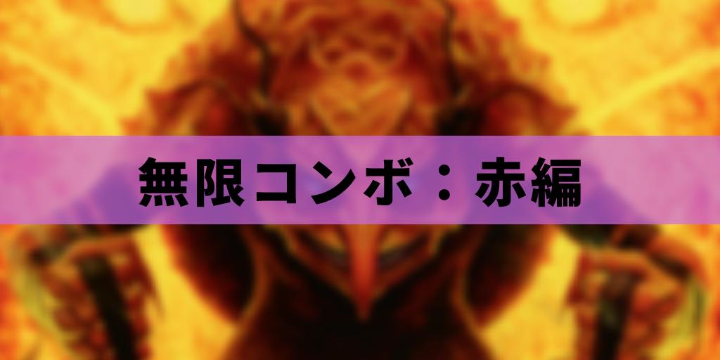 【EDH】無限コンボ:赤編