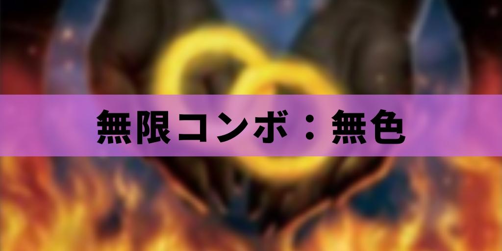 【EDH】無限コンボ:無色
