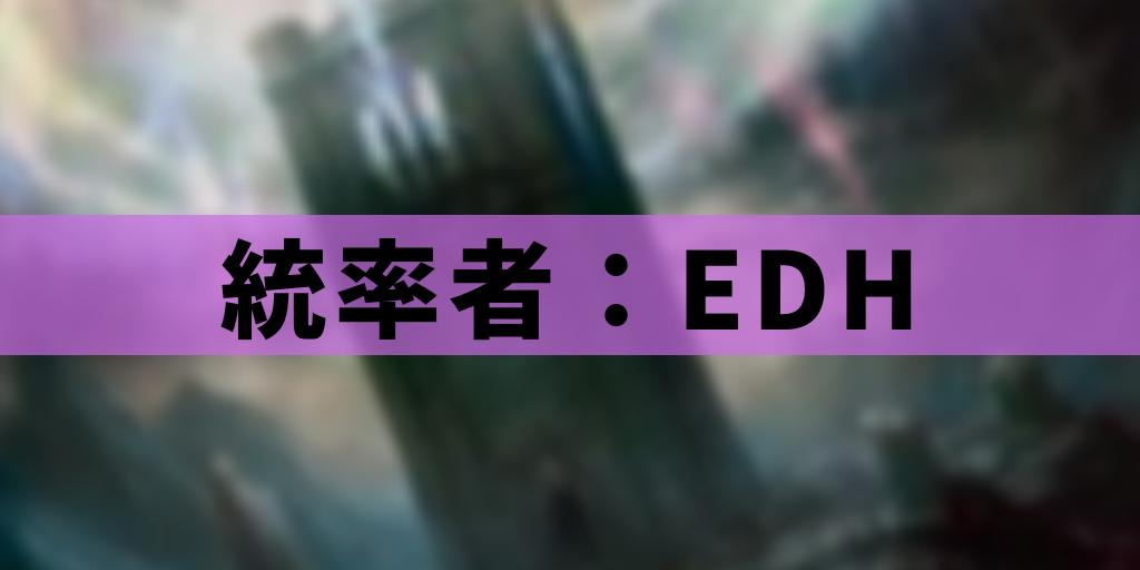 統率者戦:EDH