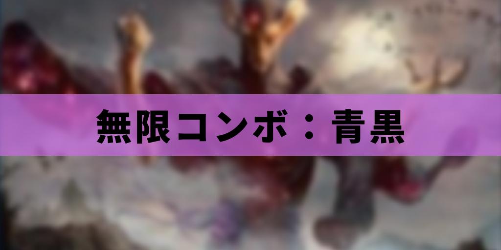 【EDH】無限コンボ:青黒