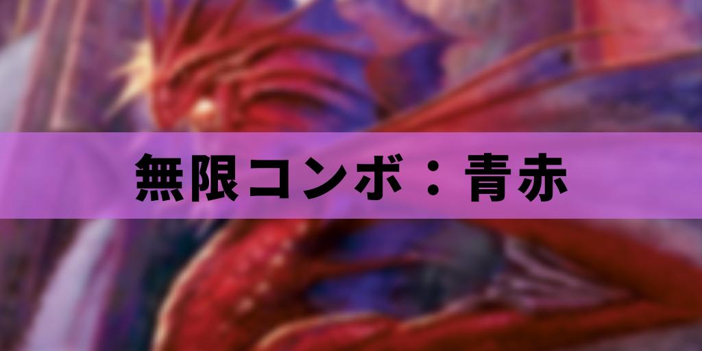 【EDH】無限コンボ:青赤
