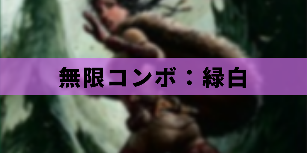【EDH】無限コンボ:緑白