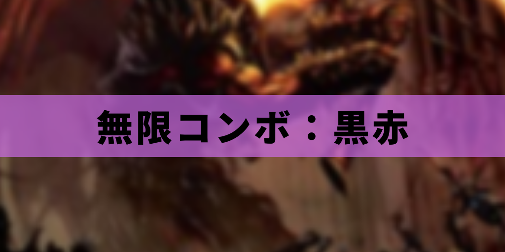 【EDH】無限コンボ:黒赤