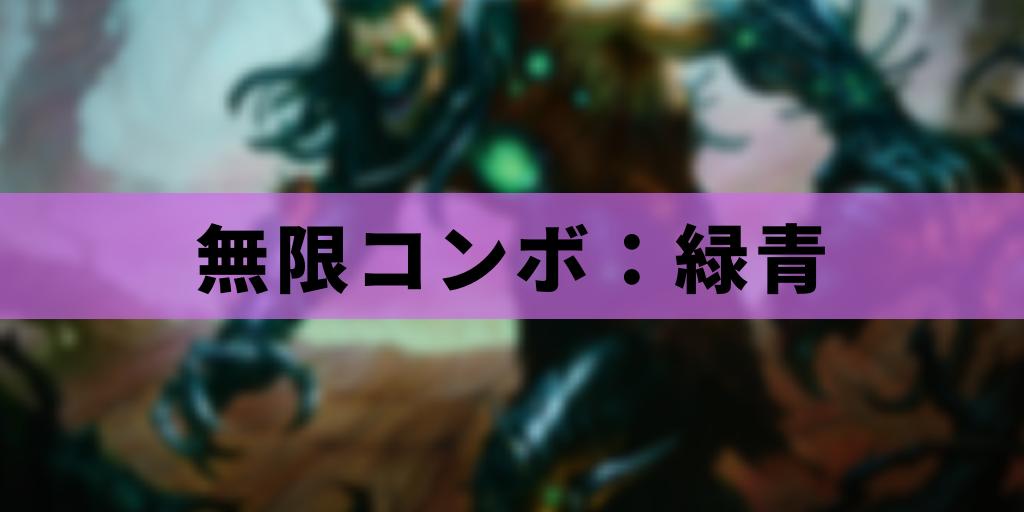 【EDH】無限コンボ:緑青