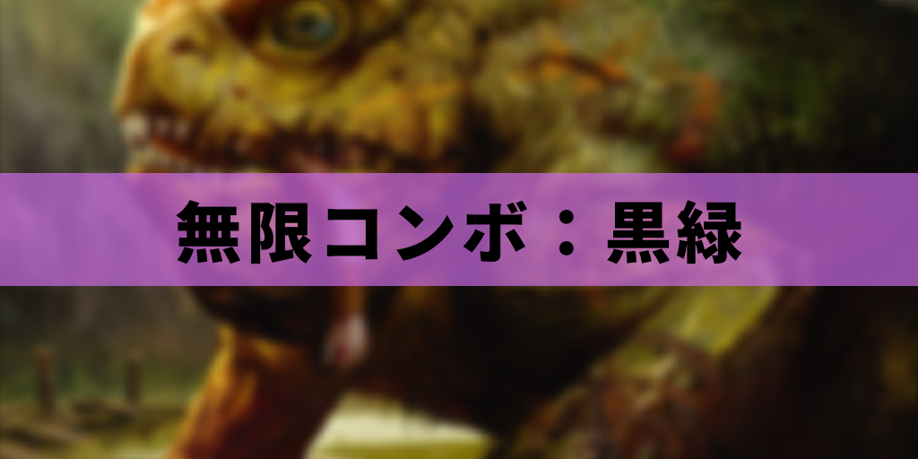 【EDH】無限コンボ:黒緑