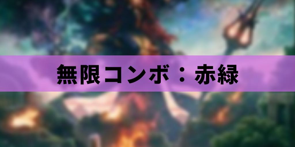 【EDH】無限コンボ:赤緑