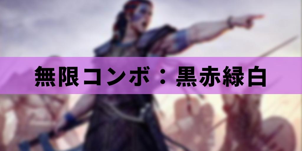 【EDH】無限コンボ:黒赤緑白