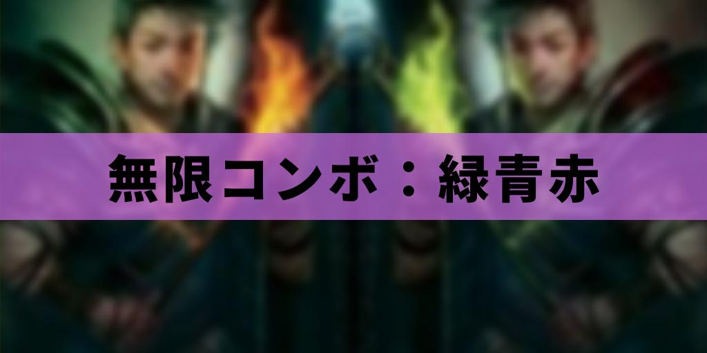 【EDH】無限コンボ:緑青赤