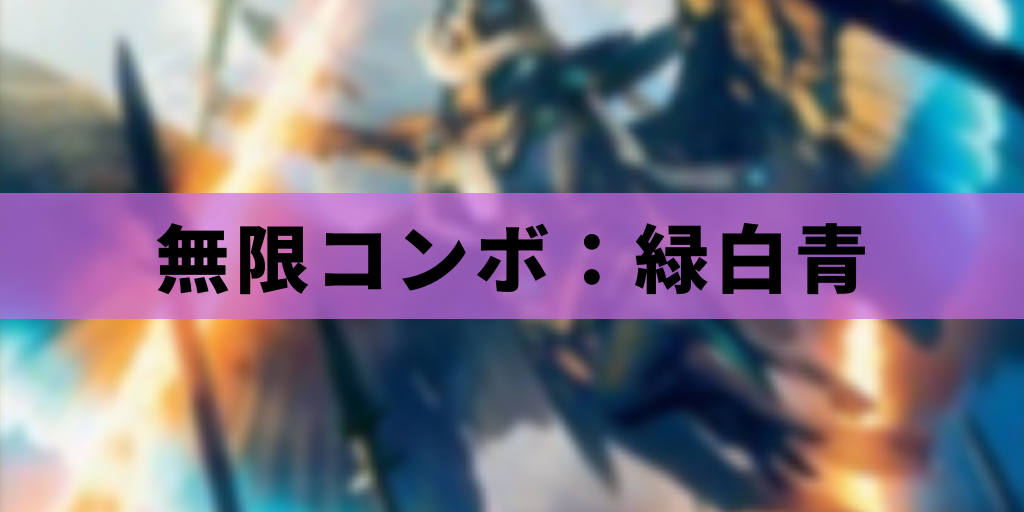 【EDH】無限コンボ:緑白青