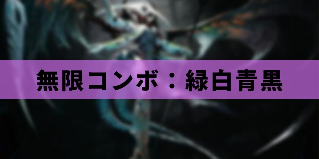 【EDH】無限コンボ:緑白青黒