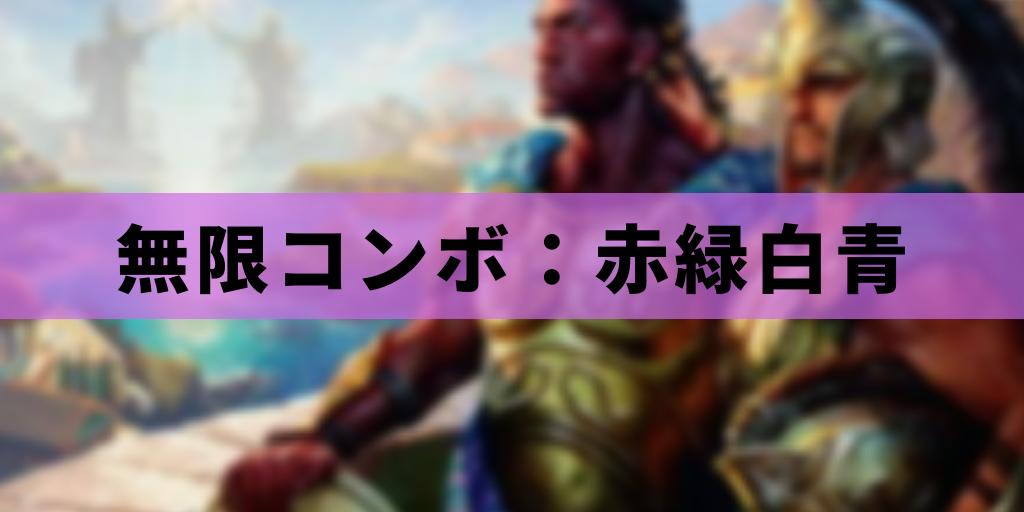 【EDH】無限コンボ:赤緑白青