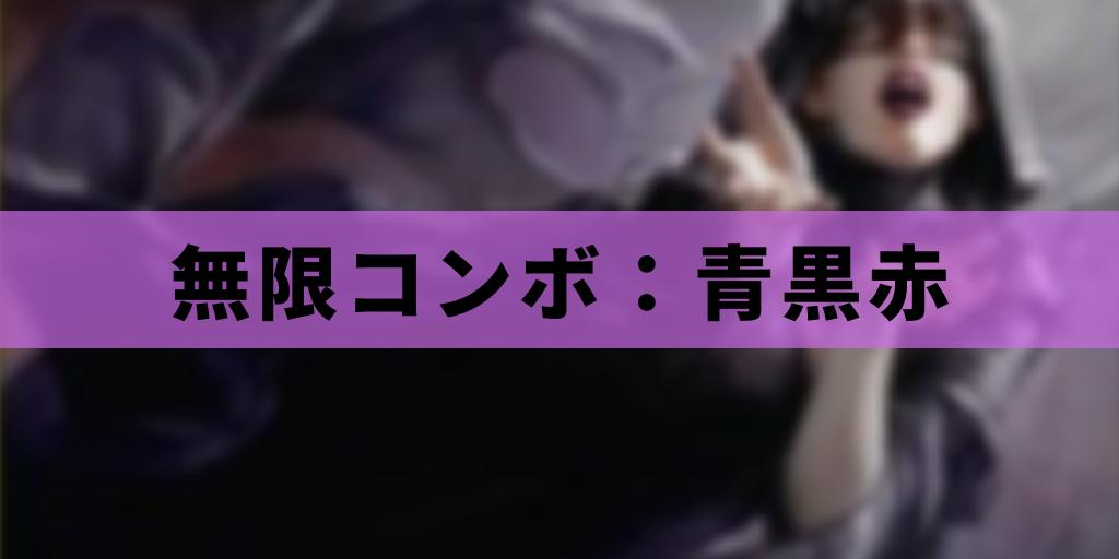 【EDH】無限コンボ:青黒赤