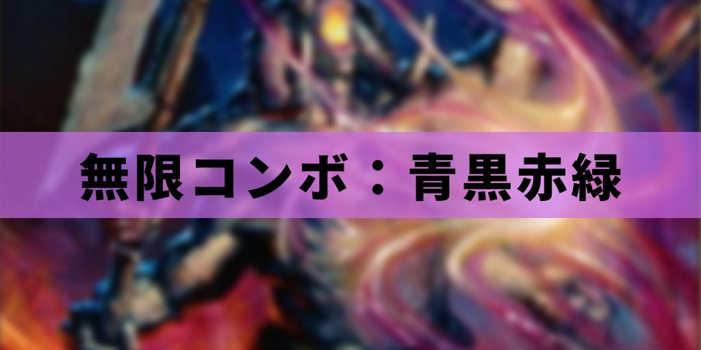 【EDH】無限コンボ:青黒赤緑