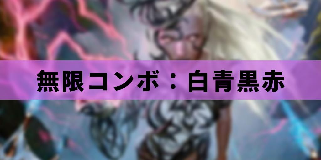 【EDH】無限コンボ:白青黒赤