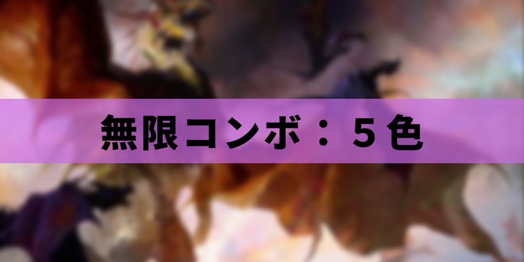 【EDH】無限コンボ:五色