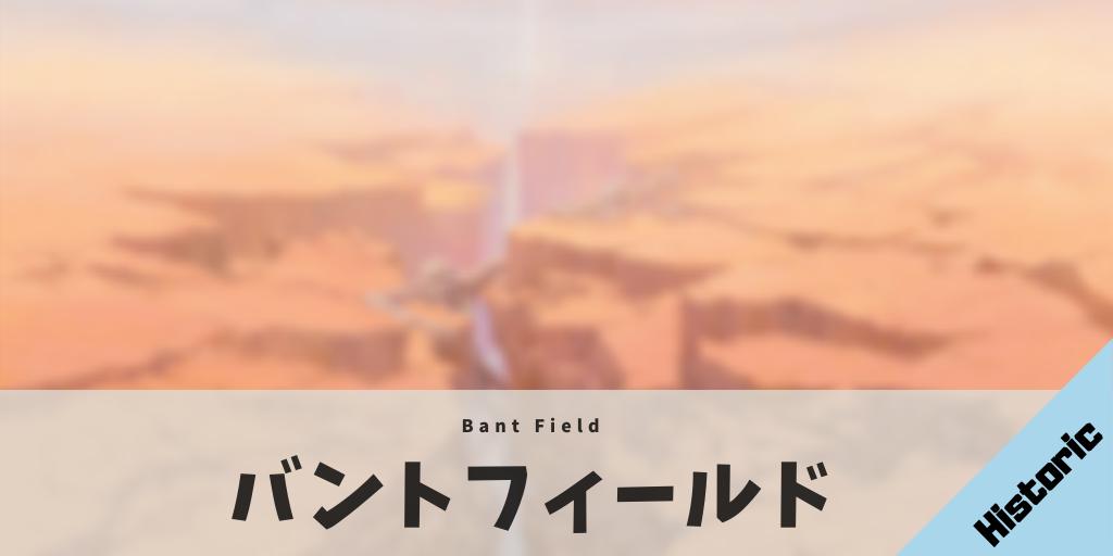 【Historic】バントフィールド