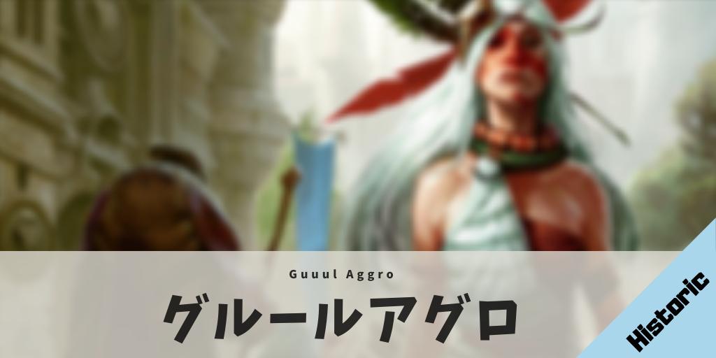 【Historic】グルールアグロ