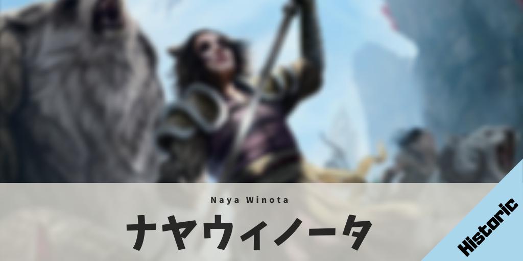 【Historic】ナヤウィノータ