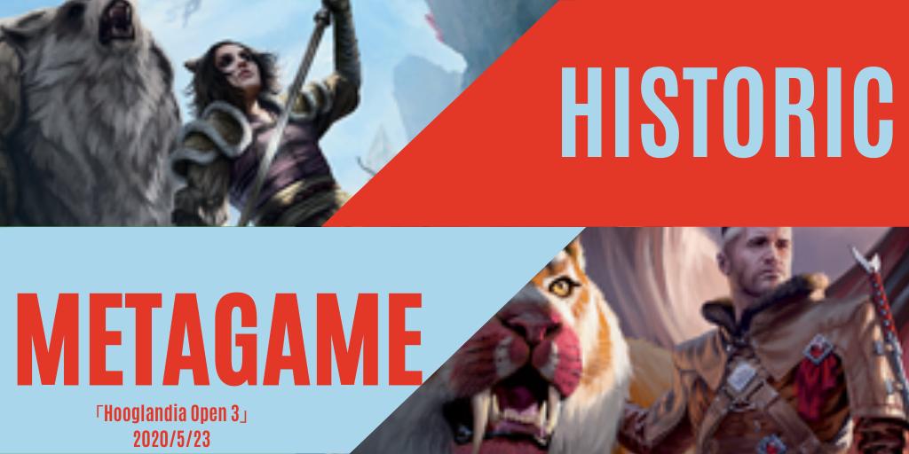 「Hooglandia Open 3」のヒストリックメタゲームを分析!