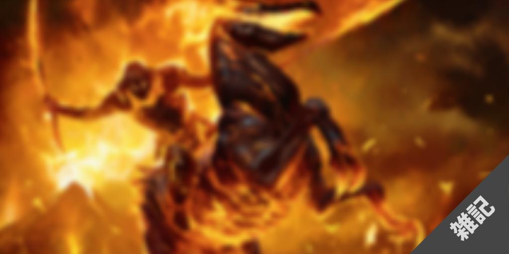 【雑記】炎の騎兵は今弱い?