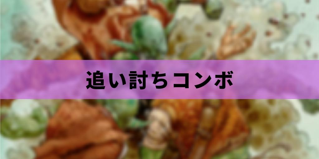 【EDH】追い討ちコンボ