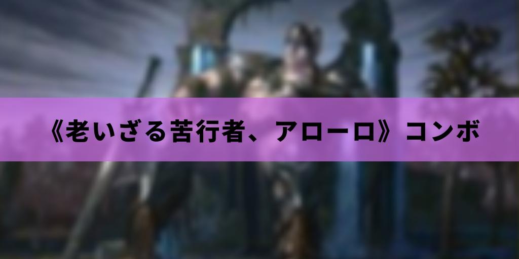 【EDH】《老いざる苦行者、アローロ》コンボ