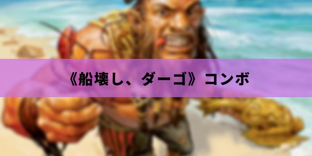 【EDH】《船壊し、ダーゴ》コンボ