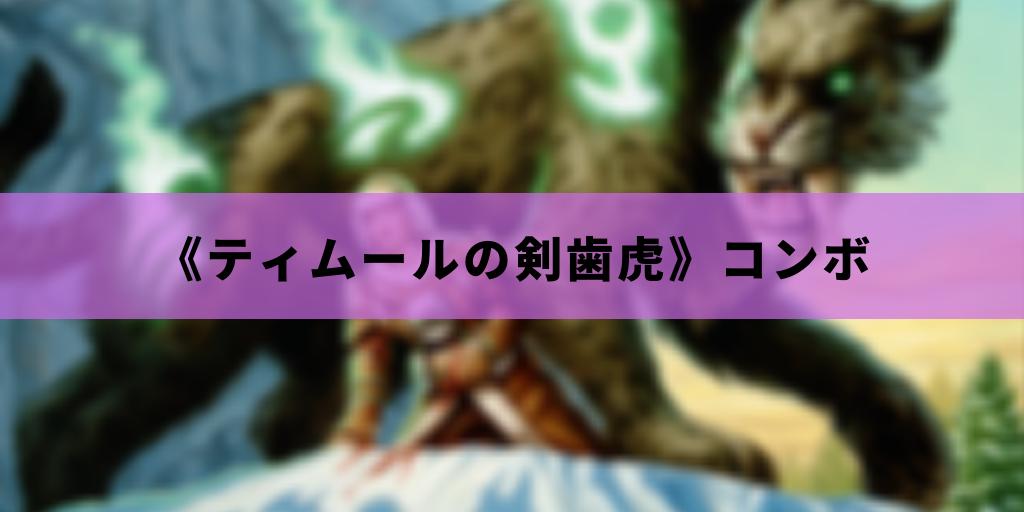 【EDH】《ティムールの剣歯虎》コンボ