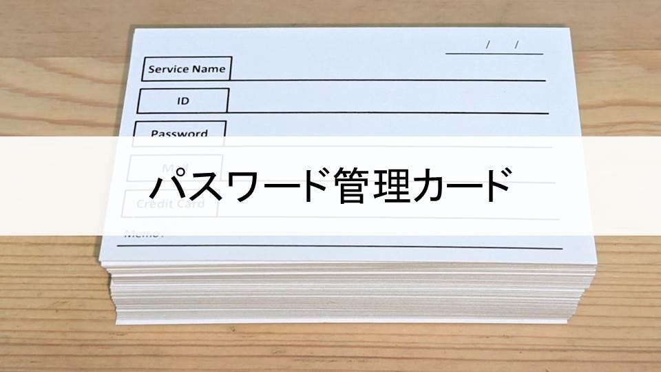 パスワード管理カードでアカウントを管理してみた!