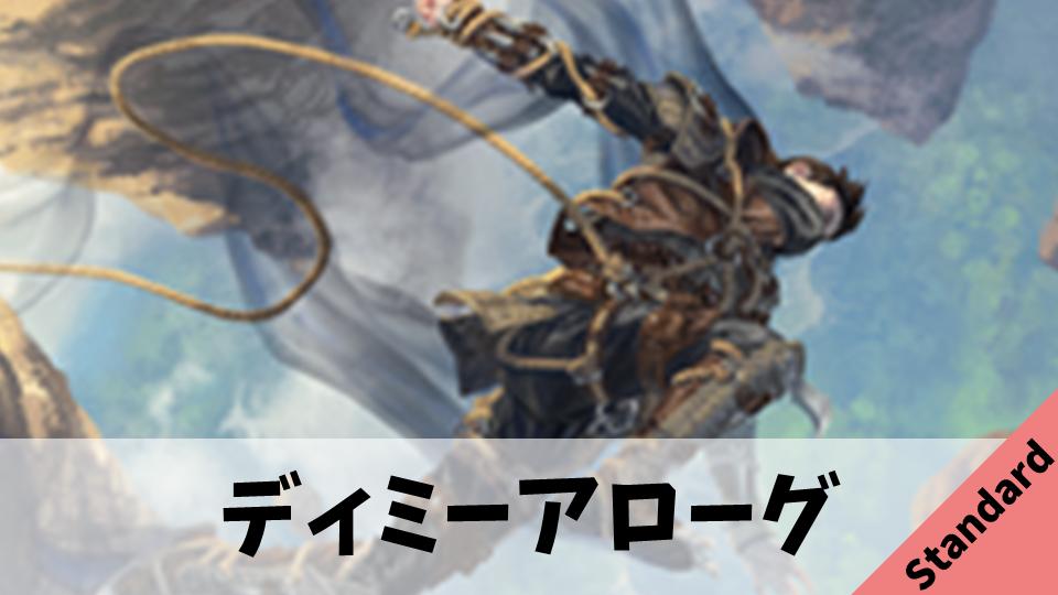 【Standard】ディミーアローグ