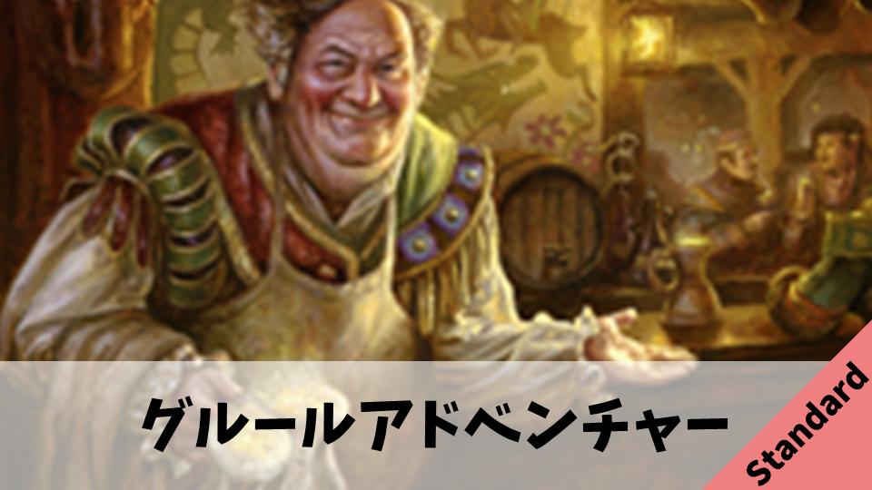 【Standard】グルールアドベンチャー